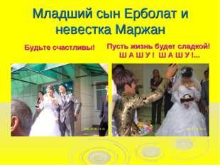 Младший сын Ерболат и невестка Маржан Будьте счастливы! Пусть жизнь будет сла