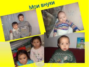 Мои внуки