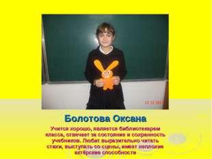 Болотова Оксана Учится хорошо, является библиотекарем класса, отвечает за сос
