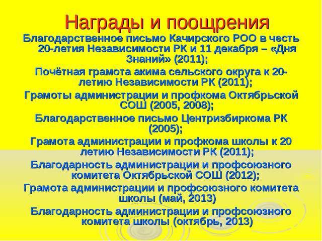 Награды и поощрения Благодарственное письмо Качирского РОО в честь 20-летия...