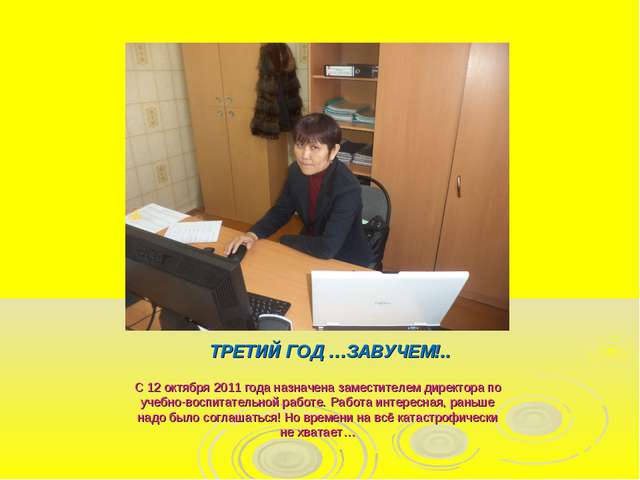 ТРЕТИЙ ГОД …ЗАВУЧЕМ!.. С 12 октября 2011 года назначена заместителем директо...
