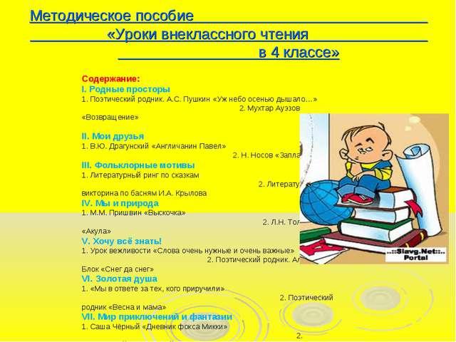 Методическое пособие «Уроки внеклассного чтения в 4 классе» Содержание: I. Ро...