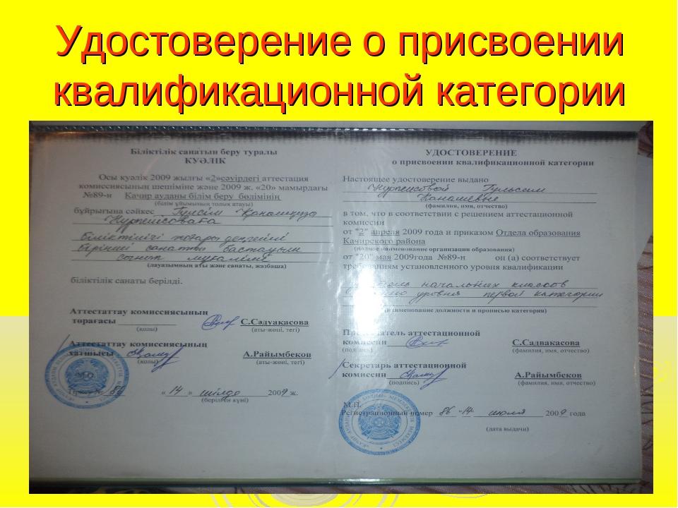 Удостоверение о присвоении квалификационной категории