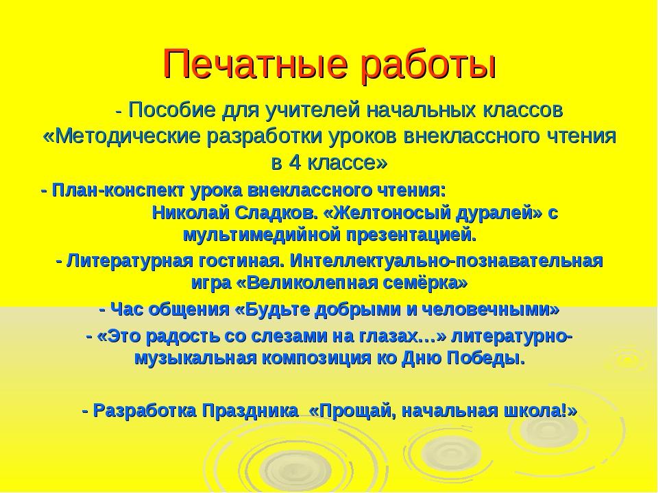 Печатные работы - Пособие для учителей начальных классов «Методические разраб...