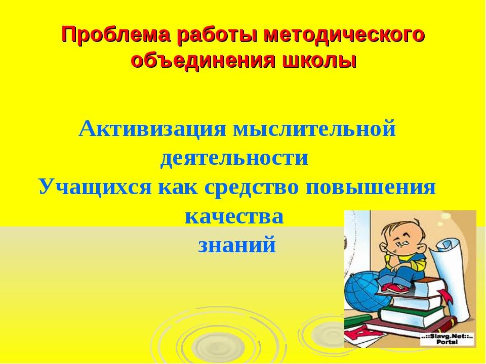 Проблема работы методического объединения школы Активизация мыслительной деят...