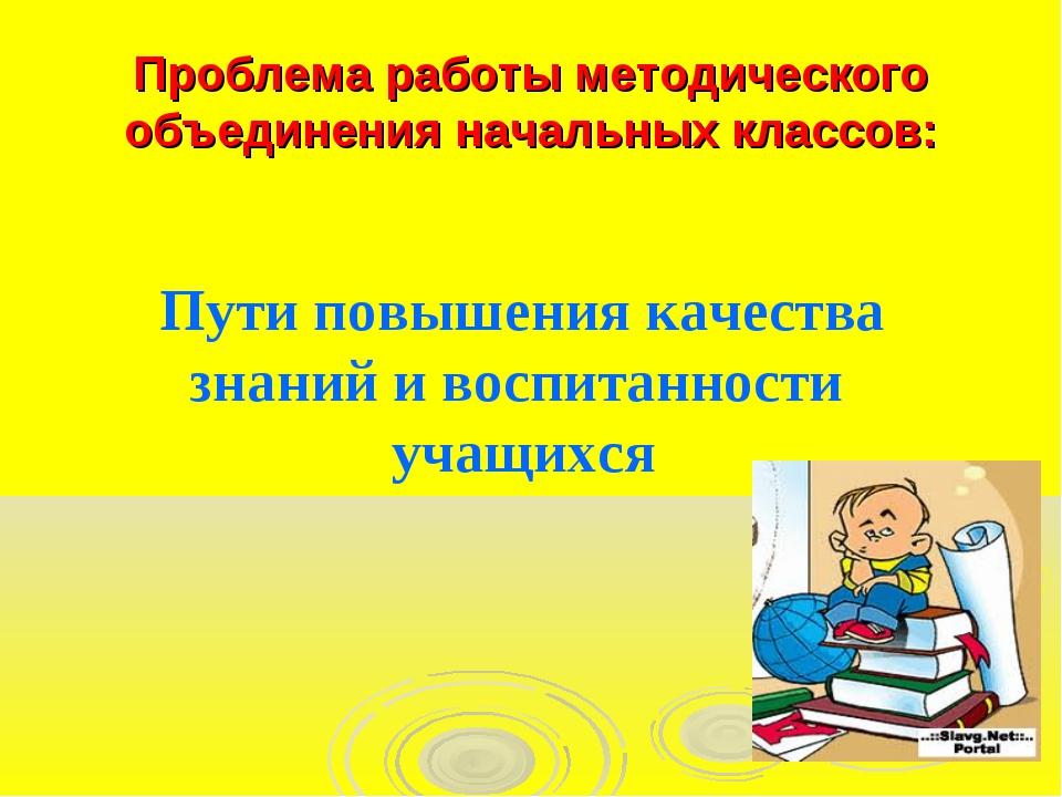 Проблема работы методического объединения начальных классов: Пути повышения к...