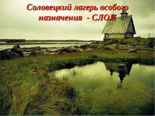 Соловецкий лагерь особого назначения - СЛОН