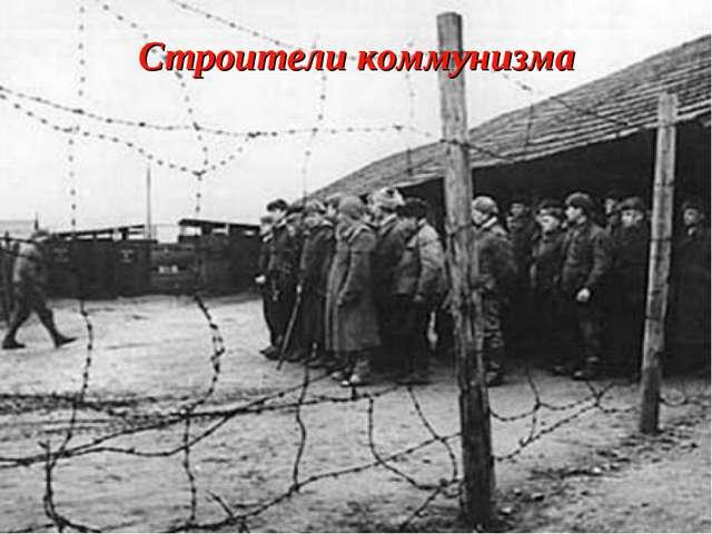 Строители коммунизма