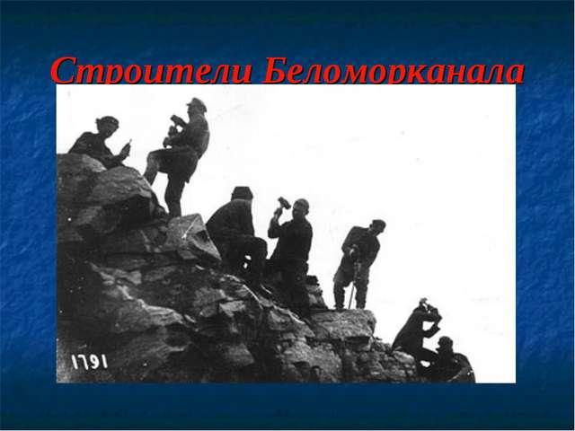 Строители Беломорканала