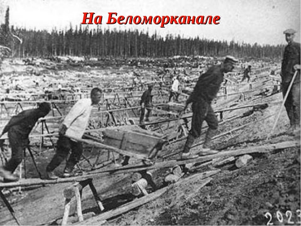 На Беломорканале
