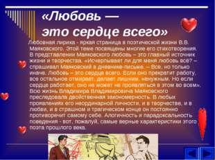 «Любовь — это сердце всего» Любовная лирика - яркая страница в поэтической жи