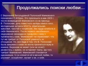 Продолжались поиски любви… С Вероникой Витольдовной Полонской Маяковского поз