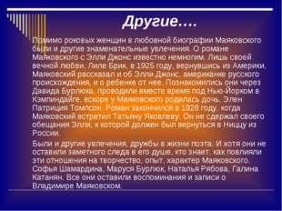 Другие…. Помимо роковых женщин в любовной биографии Маяковского были и другие