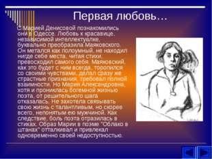 Первая любовь… С Марией Денисовой познакомились они в Одессе. Любовь к красав