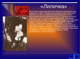 «Лиличка» Лиля Каган, впоследствии Лиля Юрьевна (Уриевна) Брик родилась в 189