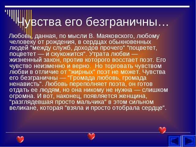 Чувства его безграничны… Любовь, данная, по мысли В. Маяковского, любому чело...