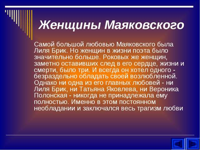 Женщины Маяковского Самой большой любовью Маяковского была Лиля Брик. Но женщ...
