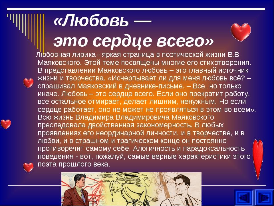 «Любовь — это сердце всего» Любовная лирика - яркая страница в поэтической жи...