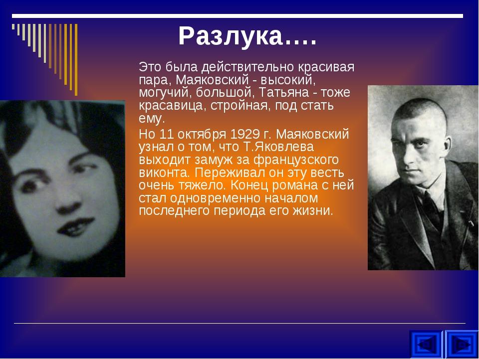 Разлука…. Это была действительно красивая пара, Маяковский - высокий, могучий...