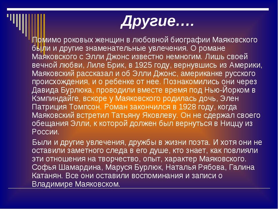 Другие…. Помимо роковых женщин в любовной биографии Маяковского были и другие...
