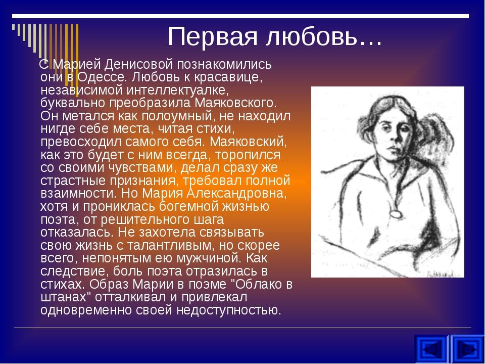 Первая любовь… С Марией Денисовой познакомились они в Одессе. Любовь к красав...