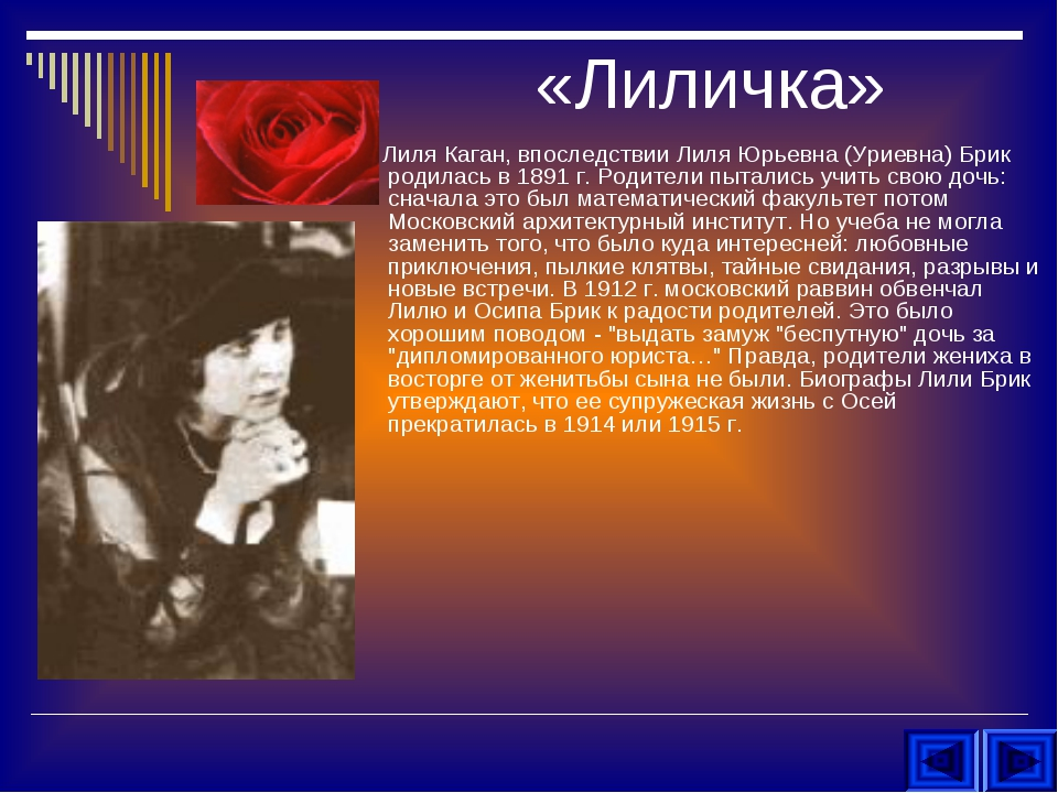 «Лиличка» Лиля Каган, впоследствии Лиля Юрьевна (Уриевна) Брик родилась в 189...