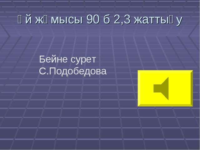 Үй жұмысы 90 б 2,3 жаттығу Бейне сурет С.Подобедова