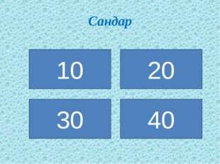 Сандар 10 30 40 20