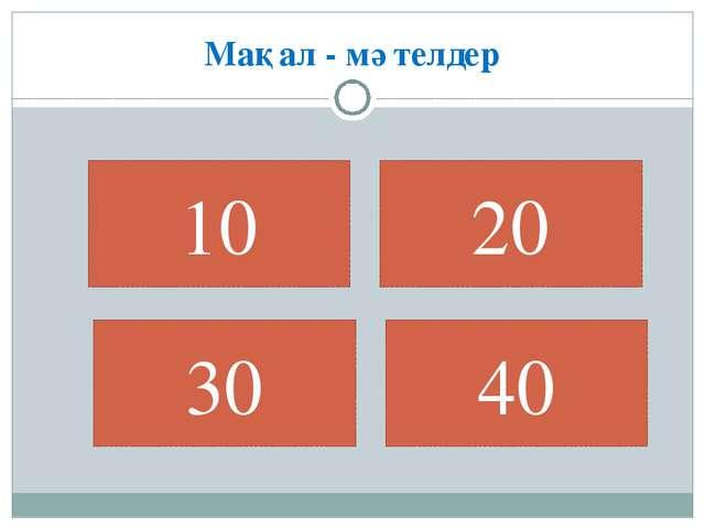 Мақал - мәтелдер 10 30 40 20