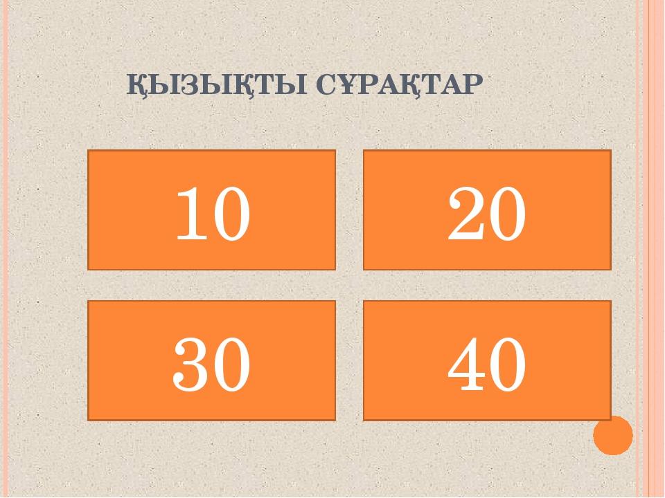 ҚЫЗЫҚТЫ СҰРАҚТАР 10 30 40 20