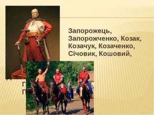 Запорожець, Запорожченко, Козак, Козачук, Козаченко, Січ