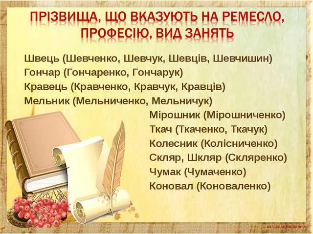 Швець (Шевченко, Шевчук, Шевців, Шевчишин) Гончар (Гончаренко, Гончарук) Крав...