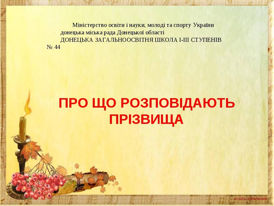 Міністерство освіти і науки, молоді та спорту України донецька міська рада Д...