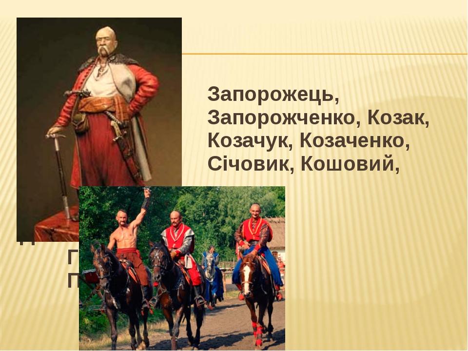 Запорожець, Запорожченко, Козак, Козачук, Козаченко, Січ...