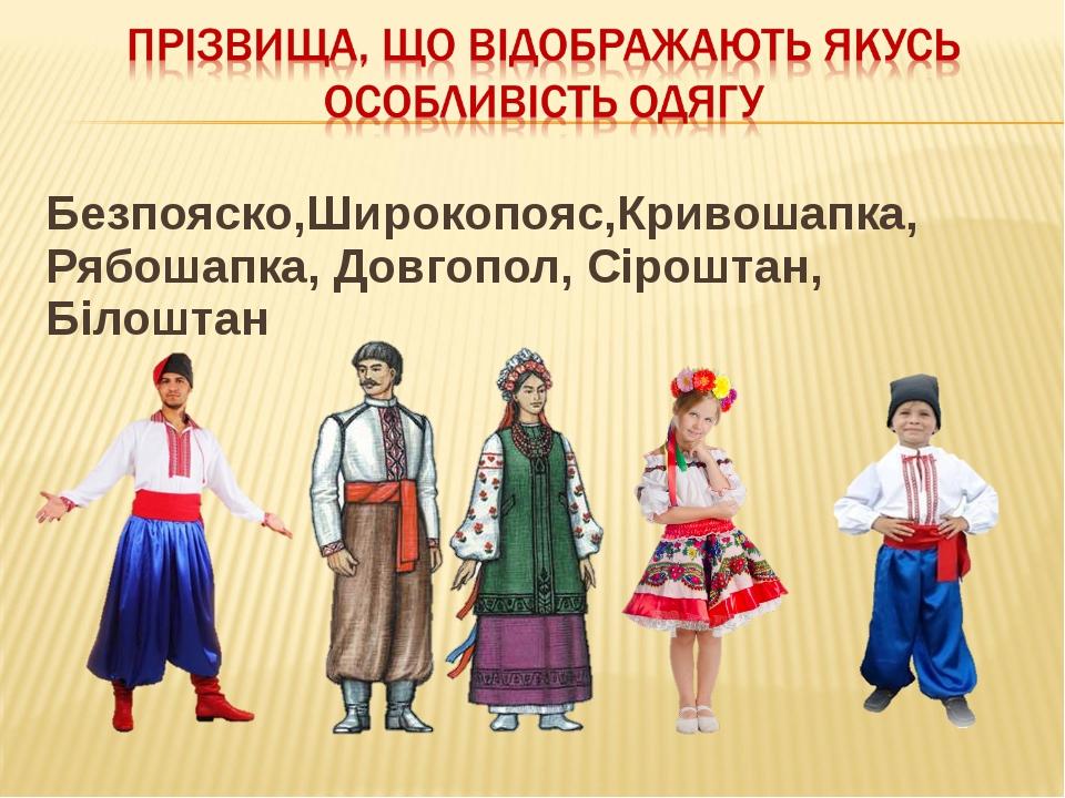 Безпояско,Широкопояс,Кривошапка, Рябошапка, Довгопол, Сіроштан, Білоштан
