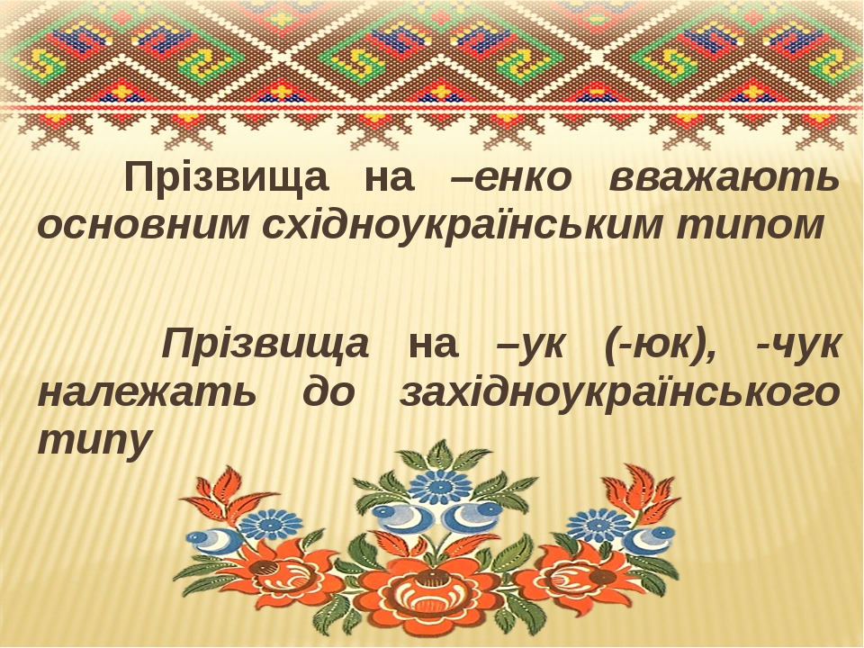 Прізвища на –енко вважають основним східноукраїнським типом  Прізвища на –у...