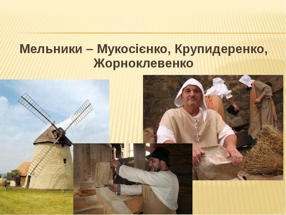 Мельники – Мукосієнко, Крупидеренко, Жорноклевенко