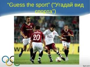 """""""Guess the sport"""" (""""Угадай вид спорта"""")"""