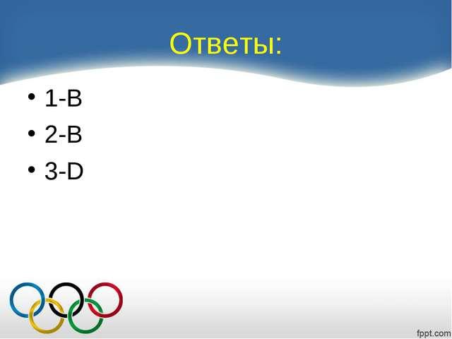 Ответы: 1-B 2-B 3-D