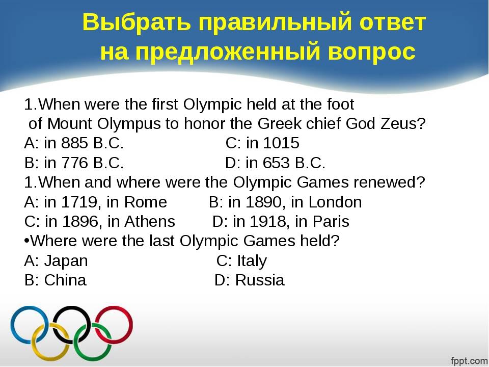 Выбрать правильный ответ на предложенный вопрос When were the first Olympic h...