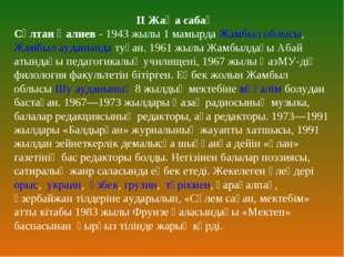 ІІ Жаңа сабақ Сұлтан Қалиев- 1943 жылы 1 мамырдаЖамбыл облысы, Жамбыл ауд