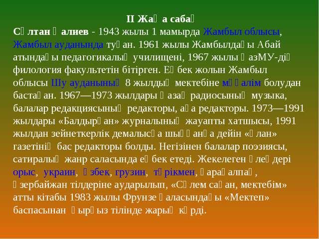 ІІ Жаңа сабақ Сұлтан Қалиев- 1943 жылы 1 мамырдаЖамбыл облысы, Жамбыл ауд...