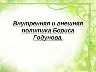 Внутренняя и внешняя политика Бориса Годунова.