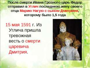 После смерти Ивана Грозного царь Федор отправил в Углич последнюю жену своего