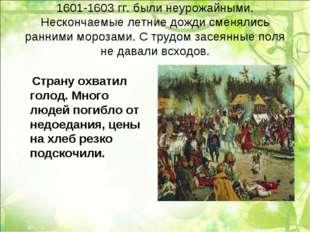 1601-1603 гг. были неурожайными. Нескончаемые летние дожди сменялись ранними