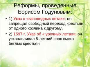 Реформы, проведенные Борисом Годуновым: 1) Указ о «заповедных летах»: он запр