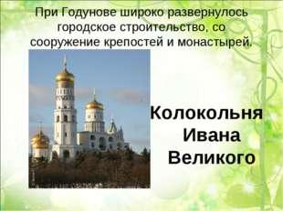 При Годунове широко развернулось городское строительство, со сооружение крепо