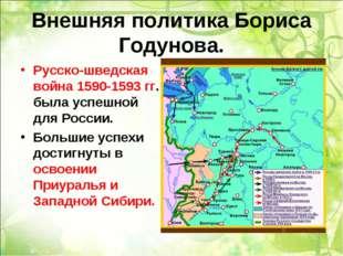 Внешняя политика Бориса Годунова. Русско-шведская война 1590-1593 гг. была ус