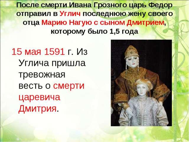 После смерти Ивана Грозного царь Федор отправил в Углич последнюю жену своего...