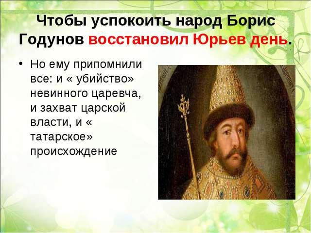 Чтобы успокоить народ Борис Годунов восстановил Юрьев день. Но ему припомнили...